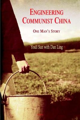 Engineering Communist China:.  One Man's Story